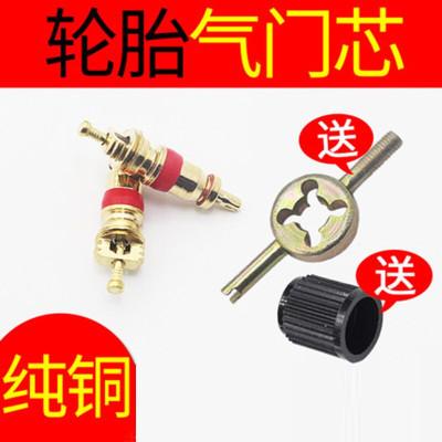 定做 純銅氣芯汽車輪胎自行車電動摩托車氣針開關氣芯帽扳手鑰匙