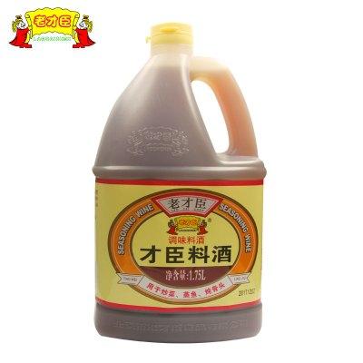 老才臣 料酒1.75L烹飪廚房調味料去腥增香提味解膩黃酒料酒
