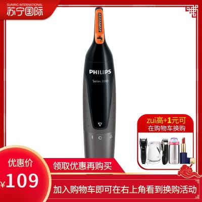Philips/飛利浦 鼻毛修剪器NT3160男士電動剃鼻毛刮鼻毛剪刀剃毛器