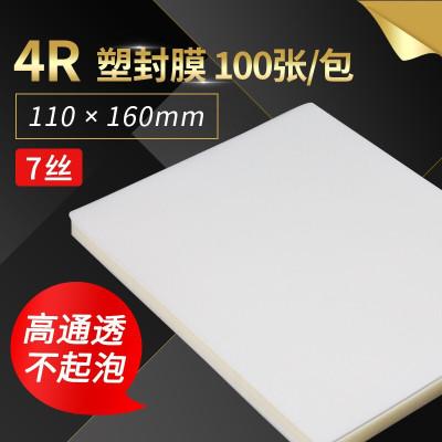 甲骨文天之印 加厚优质高清透明照片卡膜6寸7丝塑封膜 塑封机专用塑封膜 6寸 4R 100张/包