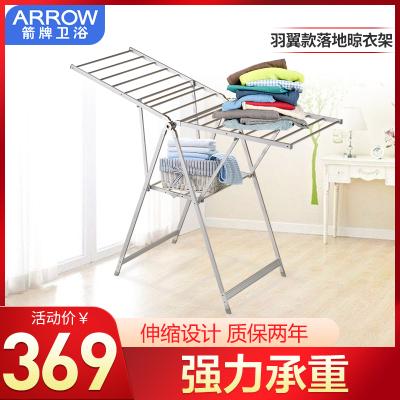 箭牌(ARROW) 落地晾衣架 可移动晒衣架 翼型折叠室内简易晒被架 可折叠升降固定落地晾被架