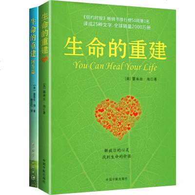 生命的重建+生命的重建問答篇露易絲海著身心健康心理勵志心理健康