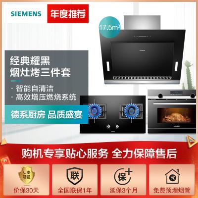 西门子(SIEMENS)17.5立方自清洁侧吸式烟灶套餐LS66SA8B2W+ER8MA23SMP+CO565AGS0W
