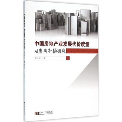 中国房地产业发展代价度量及制度补偿研究
