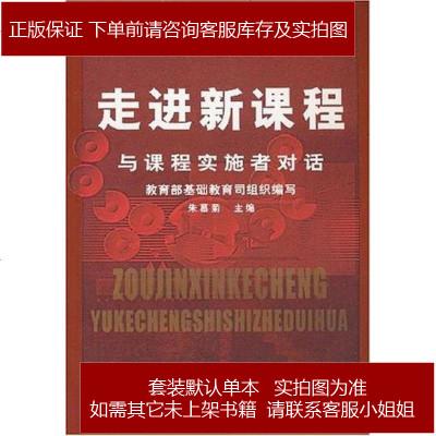 走進新課程 朱慕菊 北京師范大學出版社 9787303060894