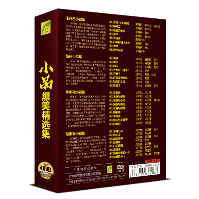 趙本山/宋丹丹/趙麗蓉/陳佩斯小品碟片dvd精選大全搞笑視頻光盤