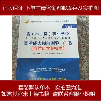 0101華圖·省(市、縣)事業單位招聘錄用 :職業能力傾向測驗·C類 9787505137783