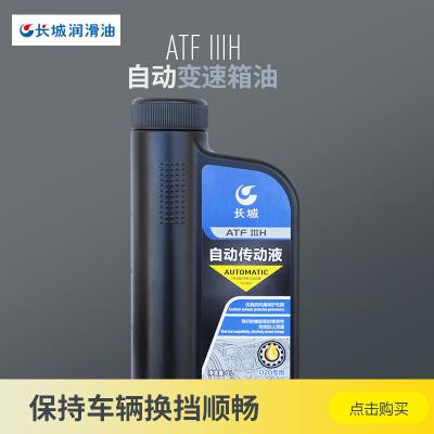 长城润滑油 ATF IIIH自动变速箱油 自动传动液 旗舰店