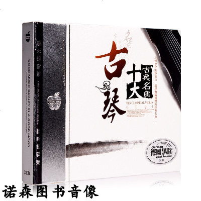汽車載CD輕音樂光盤中國古典民族樂器古琴曲目黑膠碟無損唱片