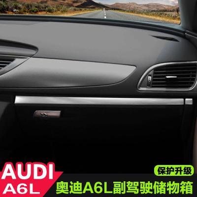 怡灵 适用于12-18款奥迪A6L内饰改装 A6L中控副驾储物箱装饰亮条内 12-18款A6L副驾驶储物箱饰条(2件套)