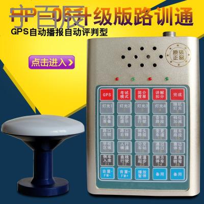 宁百辰恒普科目三路考仪GPS自动评判教练通驾校专用电子语音模拟播报器