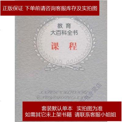 教育大百科書 (以)A.萊維|主編 西南師大 9787562138426