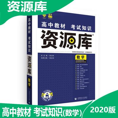 2020版高中高考資源庫數學 高一二三通用數學知識清單 高中教材基礎知識手冊復習資料教輔書籍 理想樹 高一二三通用數學資