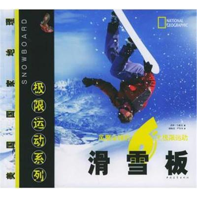 滑雪板喬伊·馬索夫 ,劉楊玥,嚴冬冬9787500654162中國青年出版社
