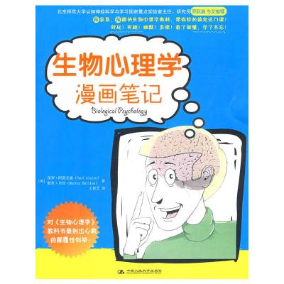 生物心理学漫画笔记 自然科学 生物科学 生理学科技 生理学 睡眠和生物节律 工业技术 心理学书 运动的控制 阿雷克索著
