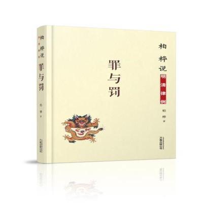 正版書籍 柏樺說明清律例:罪與罰 9787547045107 萬卷出版公司