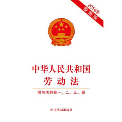 中华人民共和国劳动法(2014年最新版附司法解释一、二、三、四)