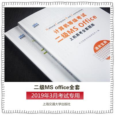 新思路2019年3月全国计算机二级MS Office高级应用上机真考题库+考点精讲+选择题题库 二级office计