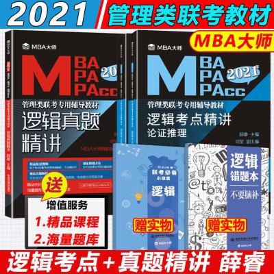 2021MBA MPA MPAcc管理類聯考MBA大師薛睿邏輯考點精講+真題精講MBA大師2021考研教材