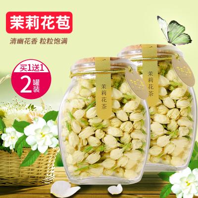 茉莉花苞茶 2019新茶广西横县浓香型纯干花 新鲜茉莉花苞茶叶罐装