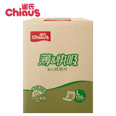 【苏宁自营】雀氏(chiaus)薄&快吸超薄透气男女宝宝婴儿纸尿片L120片(9-13kg)(福建)