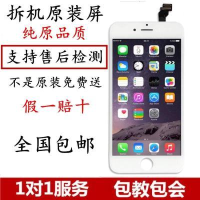 拆机苹果6屏幕总成iphone6s/6p/6sp/7代7Plus手机8内外屏更换 白色 带配件6sPlus原装总成