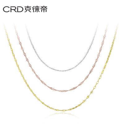 CRD/克徕帝K金项链女18K金水波纹锁骨链搭配钻石黄金吊坠彩金项链