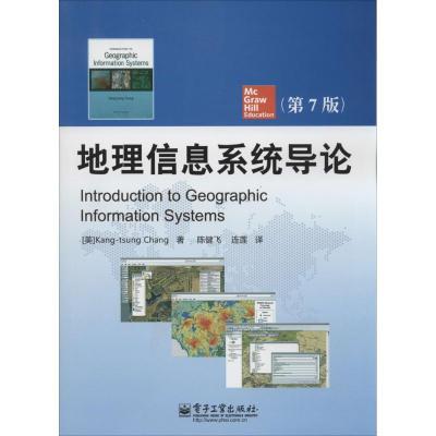 正版 地理信息系统导论 Kang-tsung Chang 电子工业出版社 9787121235771 书籍