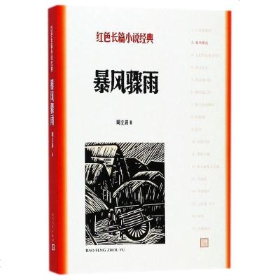 正版 暴风骤雨 红色长篇小说经典 人民文学出版社 周立波著