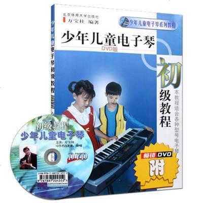 少年儿童电子琴初级教程(DVD版) 万宝柱 少儿电子琴自学入教材 初学入基础教程电子琴练习曲谱书籍 北体大