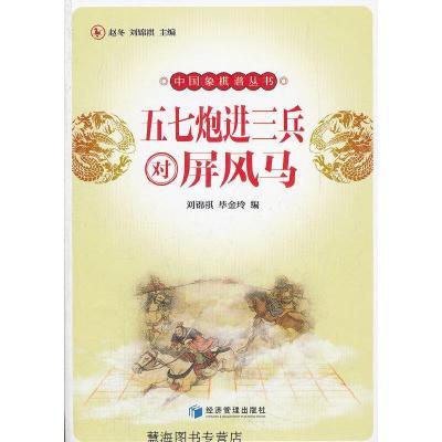 [購買前咨詢]五七炮進三兵對屏風馬劉錦祺 等編經濟管理出版社