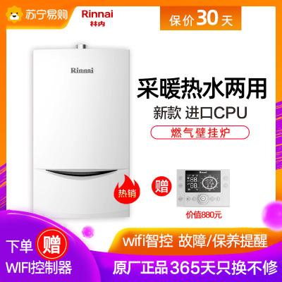 林内(Rinnai)燃气采暖壁挂炉家用 燃气暖气片 地暖锅炉 采暖洗浴两用恒温 暖境系列 RBS-35C33