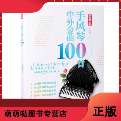 手風琴中外金曲100首 簡譜版 手風琴演奏教程初學者自學入基礎教材書籍 手風琴學習練習曲譜書籍經典流行手風琴彈奏琴