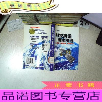 正版九成新科技英語閱讀精選(計算機電子信息航空航天) .
