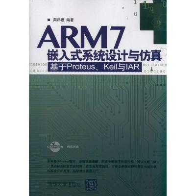 WX1ARM7嵌入式系统设计与仿真——基于Proteus、Keil 与IAR(配光盘)