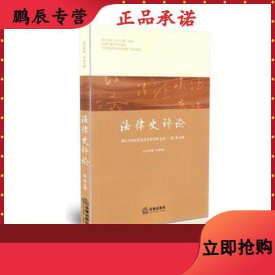 2013年卷  总第6卷   法律史评论
