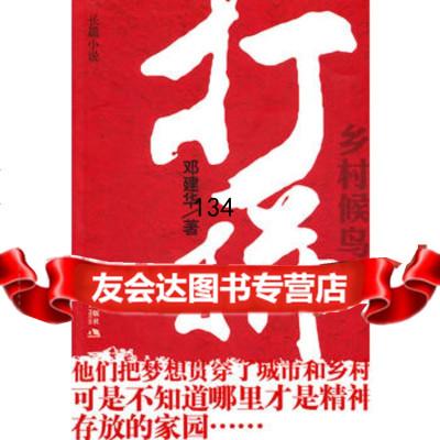 打拼:鄉村候鳥鄧建華97814300888現代出版社 9787514300888