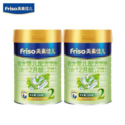 美素佳兒(Friso)較大嬰兒配方奶粉2段(6-12個月嬰幼兒適用)900克*2(荷蘭原裝進口)