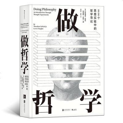 后浪官方正版 做哲学88个思想实验中的哲学导论 围绕问题而非人物或理论结构全书 哲学研究入书箱