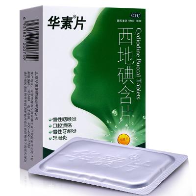 華素片 西地碘含片 45片/盒 西地碘含片治口腔潰瘍藥慢性牙齦炎牙周炎慢性咽喉炎