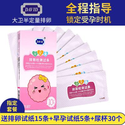送50豪禮】大衛 半定量排卵試紙LH10條 女性排卵期檢測試條高備孕精度