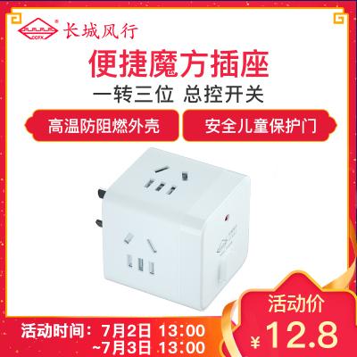 長城風行魔方插座無線多功能電源轉換器插頭帶開關家用擴展一轉多排插CF-K817