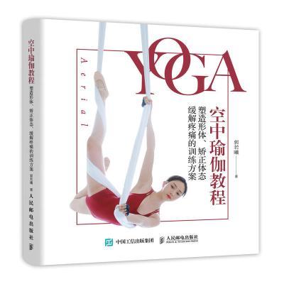 空中瑜伽教程書 塑造形體矯正體態緩解疼痛的訓練方案 零基礎初學者大全教練培訓教材書籍教學體式入門精準解剖正版教培基本功書