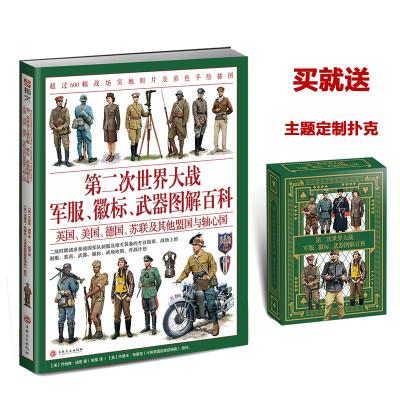 【正版 】《第二次世界大戰、徽標、武器圖解百科》大開本