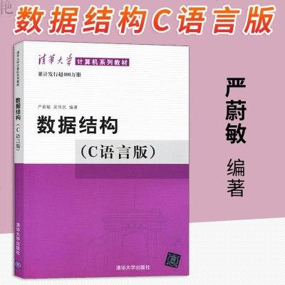 數據結構 C語言版 嚴蔚敏 清華大學計算機系列教材 數據結構課程教材 學習數據結構及其算法的c程序設計參考教材 清華