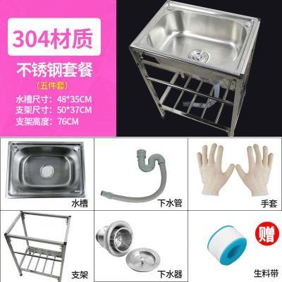 定做 廚房厚簡易不銹鋼水槽單槽雙槽大單槽帶支架水盆洗菜盆洗碗池 加厚鋼52*38單槽(11件套)