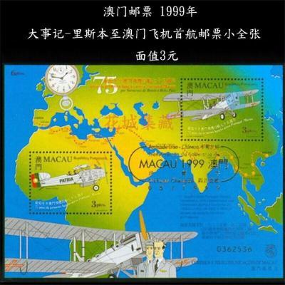 1999年中國澳門郵票 C16里斯本至澳門飛機首航郵票小全張