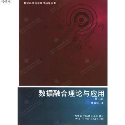【正版】數據融合理論與應用(第二版)9787560604190康耀紅 著西