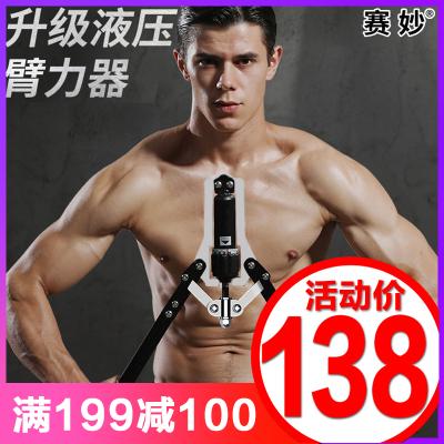 賽妙SAIMIAO家用可調節臂力器2020款臂力棒50公斤握力棒鍛煉腹胸肌臂肌健身器材