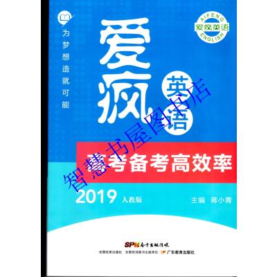 2019年爱疯英语高考备考高效率人教版答案,天天练,蒋小青,广东教育出版社